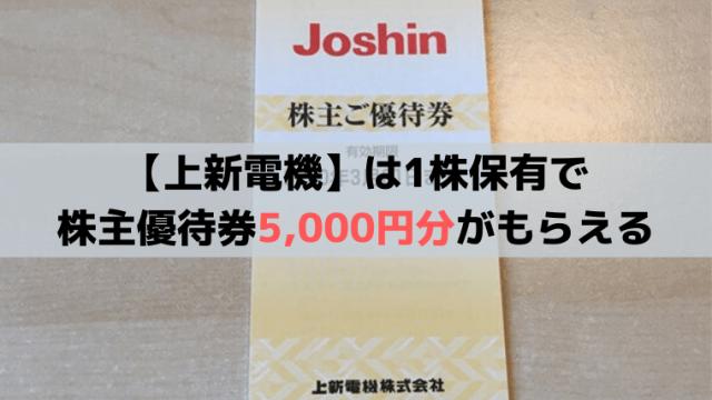 「ネオモバ」で上新電機を1株購入【S株でもらえる株主優待券は5,000円分】