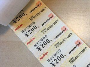 1枚200円、25枚綴り、合計5,000分の上新電機の株主優待券