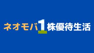 「ネオモバ」で1株(S株)株主優待生活