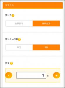 ネオモバ1株購入画面
