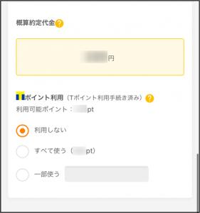 ネオモバTポイント利用画面