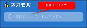 ネオモバ検索画面