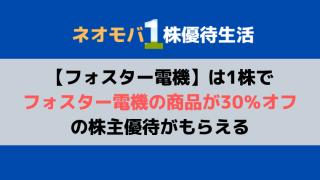 フォスター電機株式会社(6794)1株でもらえる株主優待【2020年版】