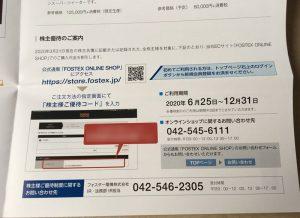 フォスター電機の「ビジネスレポート」に記載の優待コード