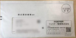 「フォスター電機」の株主優待が入った封筒