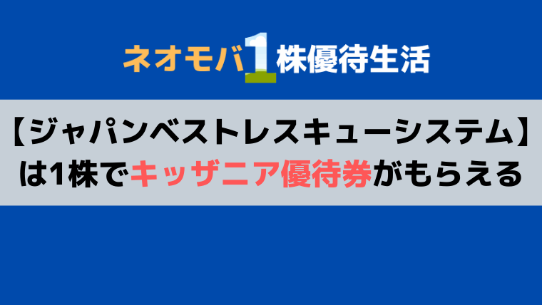 「ジャパンベストレスキューシステム(2453)」1株でもらえる株主優待【2020年版】