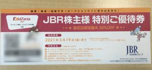 「キッザニア東京」「キッザニア甲子園」で利用できる指定日限定最大20%オフの優待券
