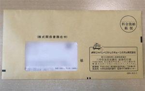「ジャパンベストレスキューシステム」の株主優待が入った封筒