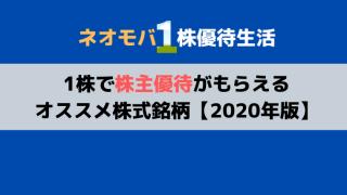 1株(単元未満株)で株主優待がもらえるオススメ株式銘柄【2020年版】