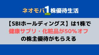SBIホールディングス(8473)1株でもらえる株主優待【2020年版】