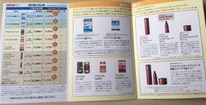 SBIホールディングス、健康サプリメント・化粧品「アラプラス」が50%オフで購入できる優待券