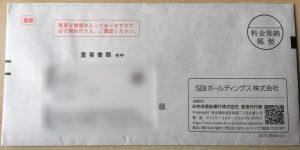「SBIホールディングス」の優待券などが入った封筒