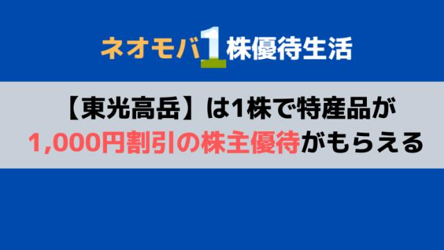 「東光高岳(6617)」1株でもらえる株主優待【2020年版】
